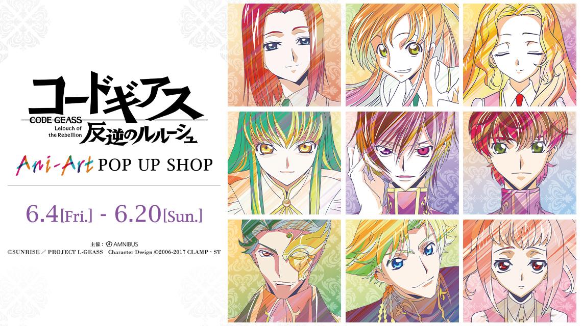 『コードギアス 反逆のルルーシュ』Ani-Art POP UP SHOP in AMNIBUS STORE/新宿マルイ アネックス