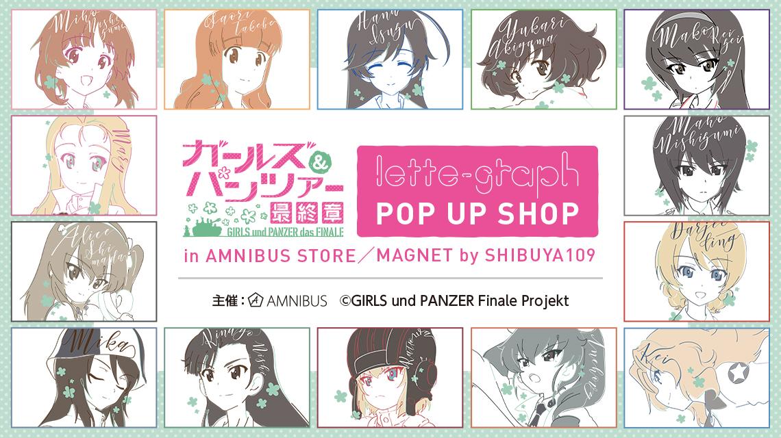 ガールズ&パンツァー 最終章 lette-graph POP UP SHOP in AMNIBUS STORE/MAGNET by SHIBUYA109