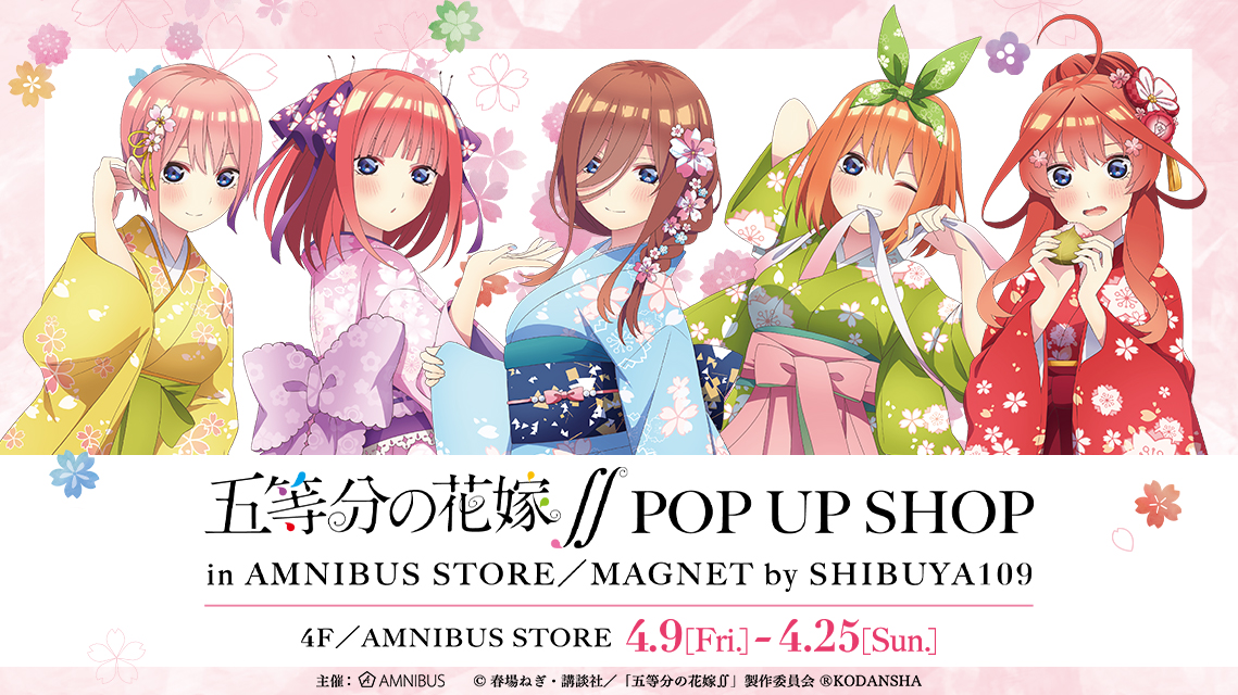 五等分の花嫁∬POP UP SHOP in AMNIBUS STORE/MAGNET by SHIBUYA109