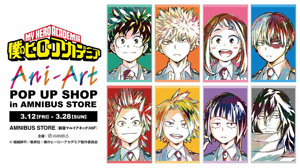 『僕のヒーローアカデミア』Ani-Art POP UP SHOP in AMNIBUS STORE/新宿マルイ アネックス