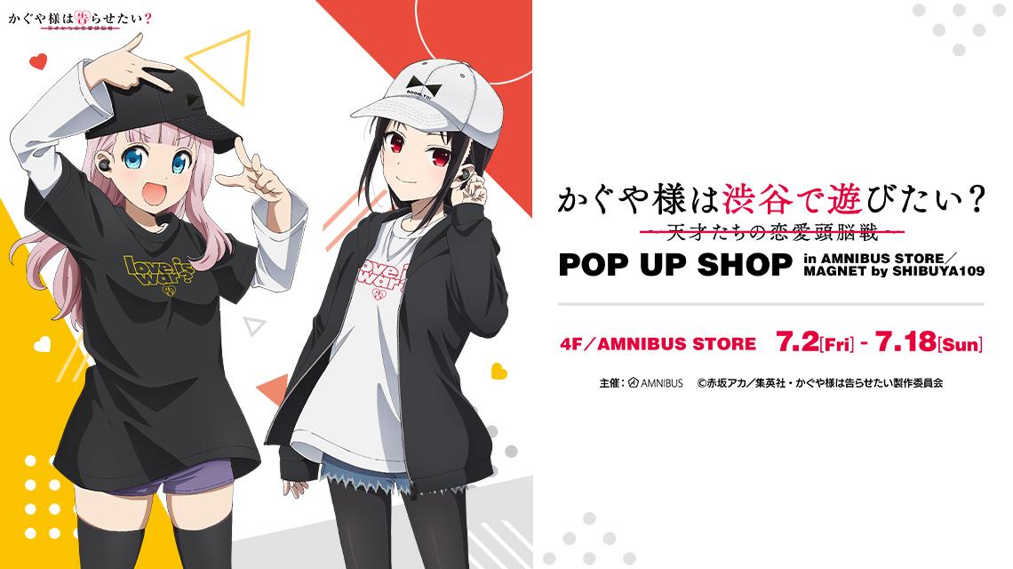 かぐや様は渋谷で遊びたい?~天才たちの恋愛頭脳戦~ POP UP SHOP in AMNIBUS STORE/MAGNET by SHIBUYA109