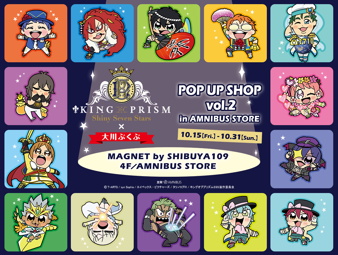 KING OF PRISM -Shiny Seven Stars- × 大川ぶくぶ POP UP SHOP vol.2 in AMNIBUS STORE/MAGNET by SHIBUYA109