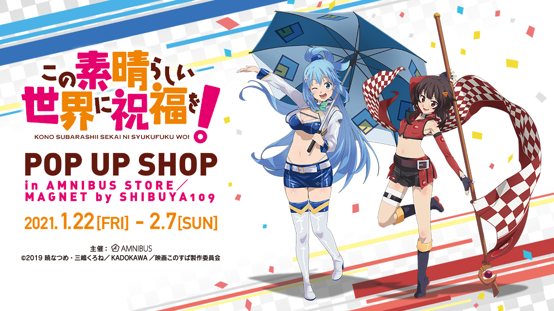 この素晴らしい世界に祝福を! POP UP SHOP in AMNIBUS STORE/MAGNET by SHIBUYA109