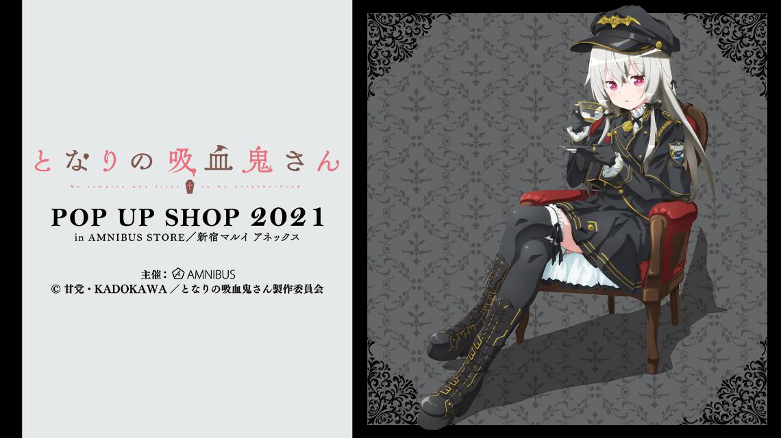 『となりの吸血鬼さん』POP UP SHOP 2021 in AMNIBUS STORE/新宿マルイ アネックス