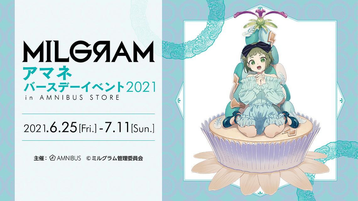 『MILGRAM -ミルグラム-』アマネ バースデーイベント2021 in AMNIBUS STORE/新宿マルイ アネックス