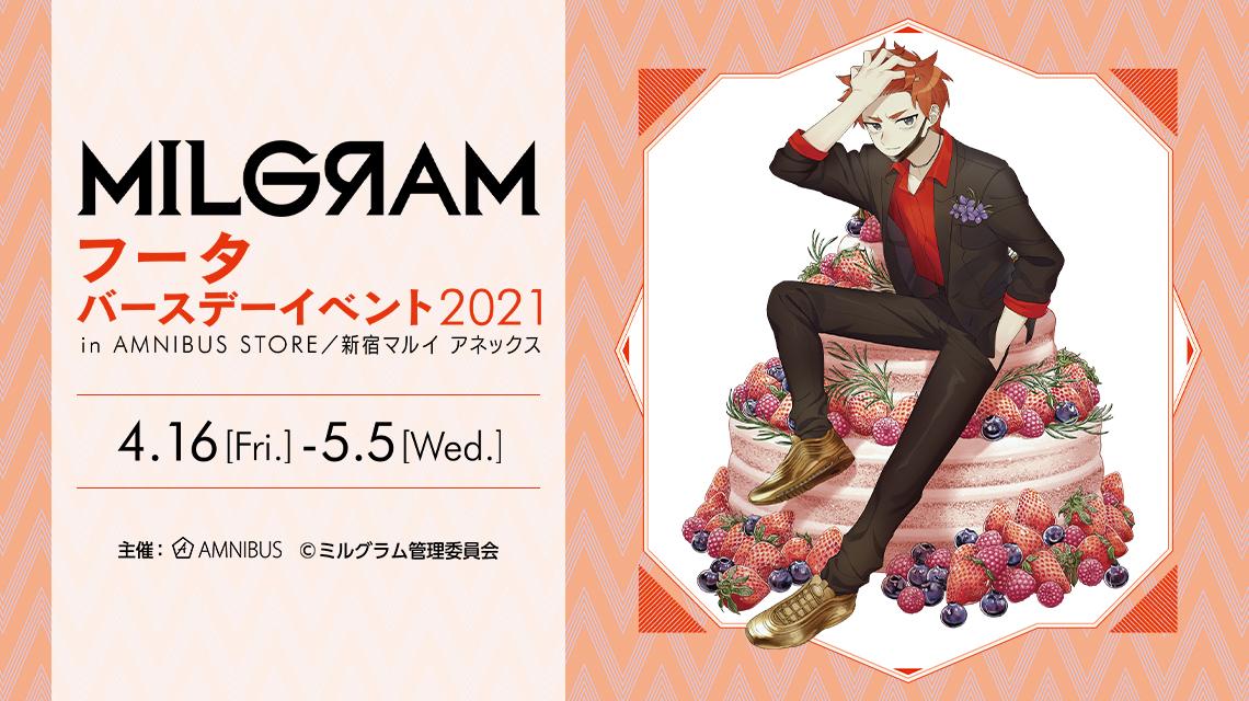 『MILGRAM -ミルグラム-』フータ バースデーイベント2021 in AMNIBUS STORE