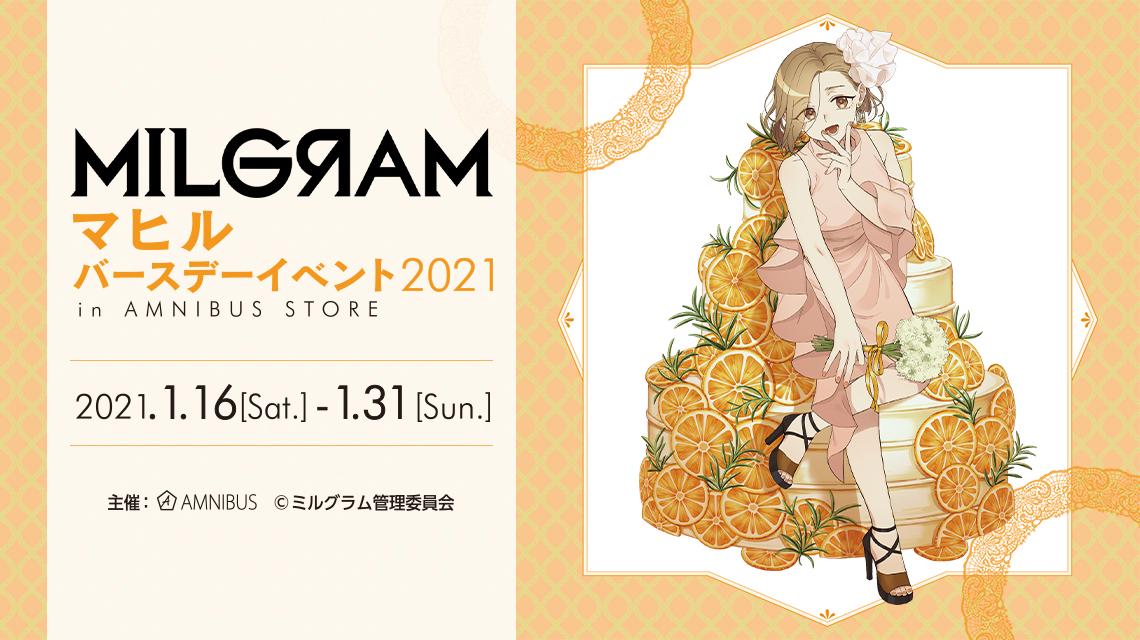 『MILGRAM -ミルグラム-』マヒル バースデーイベント2021 in AMNIBUS STORE