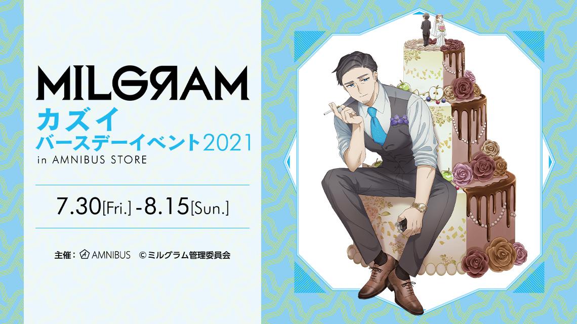 『MILGRAM -ミルグラム-』カズイ バースデーイベント2021 in AMNIBUS STORE/新宿マルイ アネックス