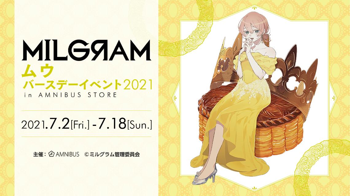 『MILGRAM -ミルグラム-』ムウ バースデーイベント2021 in AMNIBUS STORE/新宿マルイ アネックス