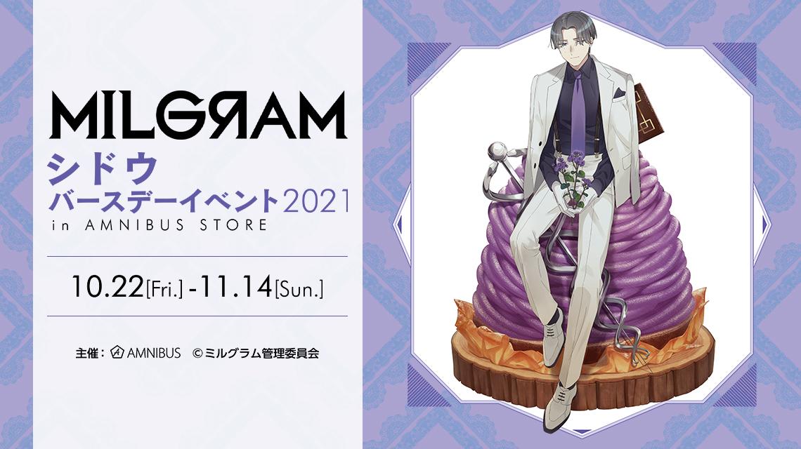 『MILGRAM -ミルグラム-』シドウ バースデーイベント2021 in AMNIBUS STORE/新宿マルイ アネックス