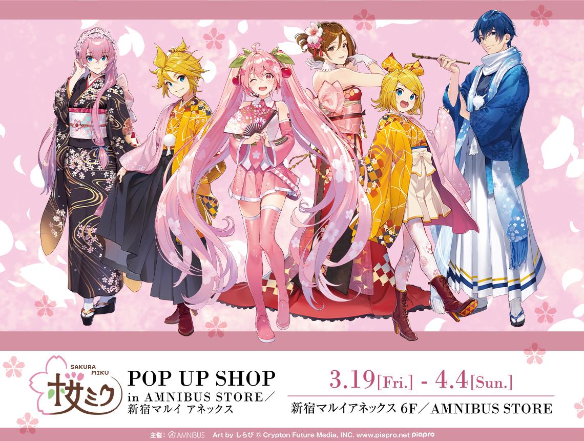 『桜ミク』POP UP SHOP in AMNIBUS STORE/新宿マルイ アネックス