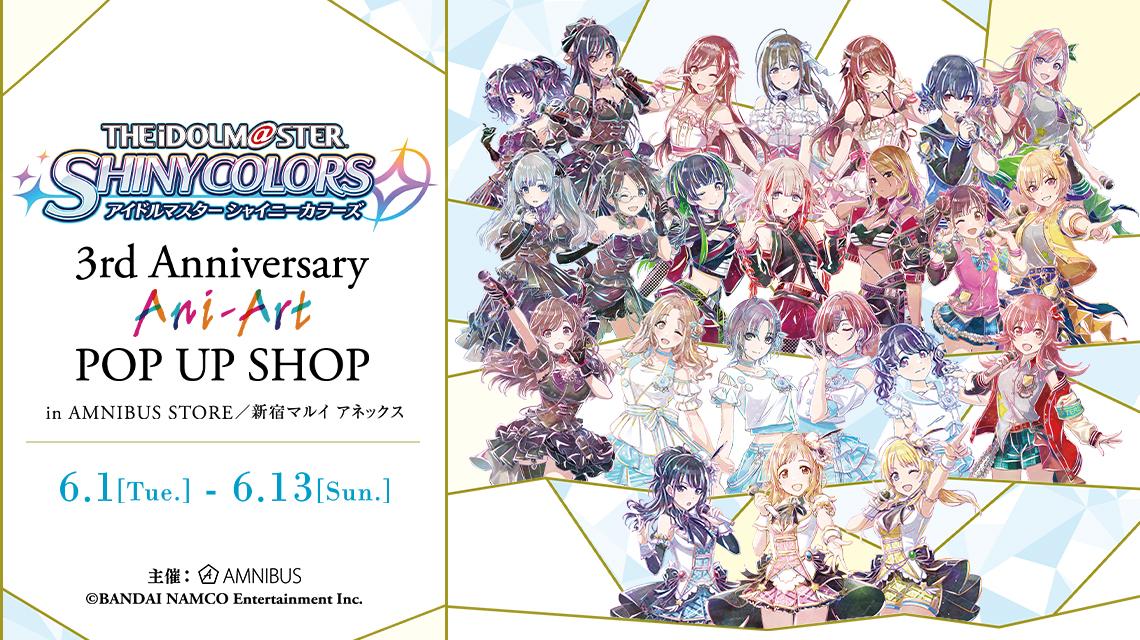 『アイドルマスター シャイニーカラーズ』3rd Anniversary Ani-Art POP UP SHOP in AMNIBUS STORE/新宿マルイ アネックス