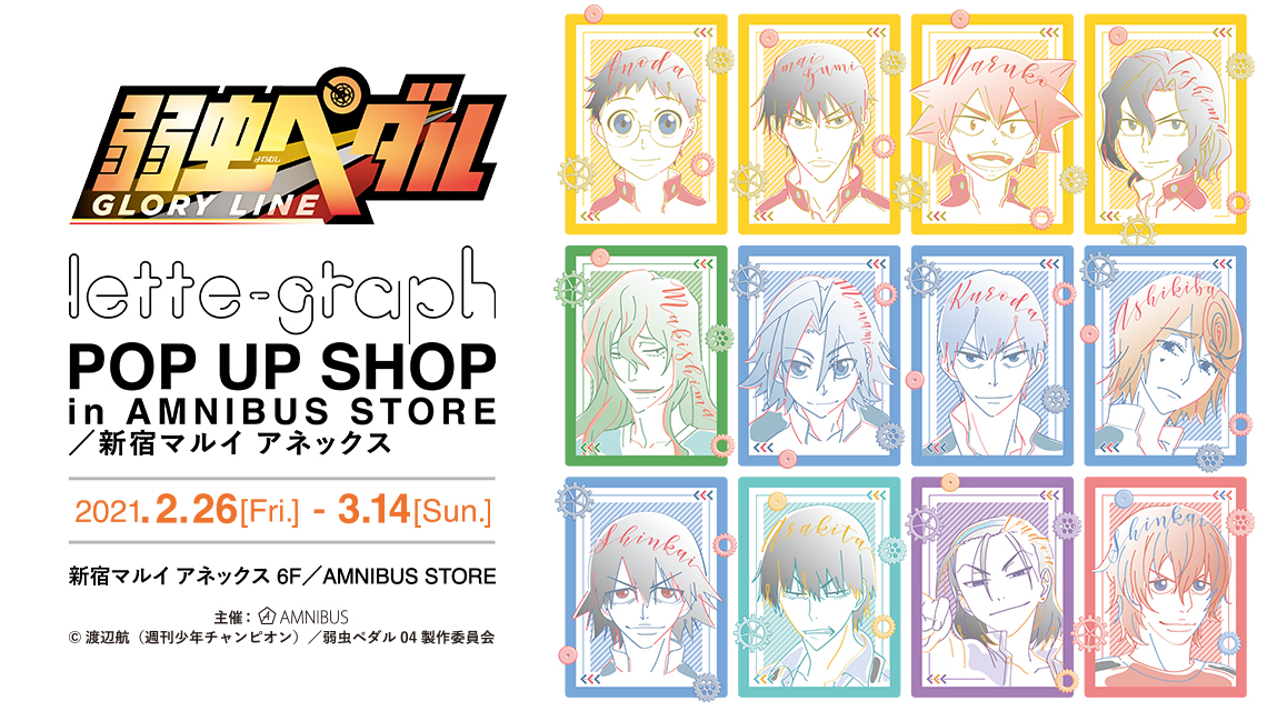 『弱虫ペダル GLORY LINE』lette-graph POP UP SHOP in AMNIBUS STORE/新宿マルイ アネックス